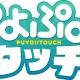 セガゲームス、『ぷよぷよ!!タッチ』のサービスを11月30日をもって終了