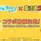 WithEntertainment、『セブンズストーリー』でTVアニメ『魔法陣グルグル』とのコラボレーションイベントを12月15日より開催
