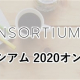 VRMコンソーシアム、オンラインセミナー「3Dアバター作成・活用サービスの最先端」を9月11日に開催