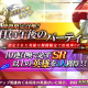 ZLONGAME、『ラングリッサー モバイル』で召喚「甘い午後のパーティー」を開催 SSR英雄リアナ、ラムダ、レイチェルの確率アップ
