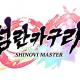 マーベラス、スマホゲーム『シノビマスター 閃乱カグラ NEW LINK』韓国版を配信決定! Linekong Koreaがパブリッシング