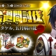 DMM GAMES、『一血卍傑-ONLINE-』でGW限定祭事「黄金週間討伐」の開催を含むアップデートを実施