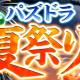ガンホー、『パズドラ』で8月8日より「パズドラ夏祭りイベント」を開催 「パズドラ7大リセット」や「ランク800メモリアルガチャ」などを実施!