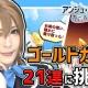 セガゲームス、『アンジュ・ヴィエルジュ ~ガールズバトル~』で人気コスプレイヤー「-Usagi-」さんによるプレイ動画の第2弾を公開!