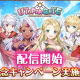 EYOUGAME、スマホ向けMMORPG『ユートピア・ゲート~双子の女神と未来へのつばさ~』の正式サービスを開始!