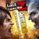 im30、スマホ向け本格ゾンビストラテジーゲーム『ラスト エンパイア ウォー Z』を配信開始