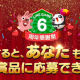 「LINE GAME」6周年を記念し250万名に「LINEポイント」や「Amazon ギフト券」などが当たる記念キャンペーンを開催中!