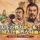 Qookka、『三國志 真戦』第2シーズンは7月31日より! 新要素新武将の解禁や「事件戦法」「兵法書」も実装