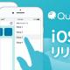 モバイルファクトリー、ブロックチェーンに対応したウォレット機能付きモバイルブラウザー「Quragé」 iOS 版をリリース