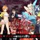 KADOKAWA、『感染×少女』で「年末年始特別ログインボーナス」を実施 ダイヤガチャ「新春・お正月ガチャ」なども28日より開催