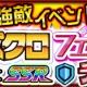 バンナム、『スーパーロボット大戦X-Ω』で2周年記念イベント「第2回スパクロフェスティバル」開催! 報酬は「SSR ランスロット・トライアル☆」