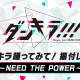 KONAMI、『ダンキラ!!! - Boys, be DANCING! -』でゴールド生のダンスを再現したプロダンサーによる「NEED THE POWER」振付動画を公開!
