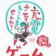 テレビ東京、大人気番組『出川哲朗の充電させてもらえませんか?』題材のゲームアプリをリリース!