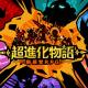 6waves、新感覚ストラテジーRPG『超進化物語』のダウンロード数が20万を突破! Twitterキャンペーン開催中