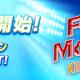 レッドクイーン、FAKE MOTIONの公式ゲームアプリ『FAKEMOTION King of DOBON』の事前登録を開始