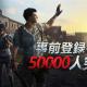 NetEase、『Lifeafter(ライフアフター)』の事前登録者数が開始2日で5万人を突破!