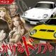 バンナム、『ドリフトスピリッツ』で「クラシックカー」が登場するボスバトルイベントを開催 ランキング上位入賞で「Miura P400SV」をゲット!