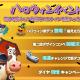 SNKプレイモア、『恋する胸キュン牧場』でハロウィンイベントを開催 新デコ「ハロウィン」の出現率がアップ