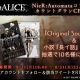 ポケラボとスクエニ、『SINoALICE』で小説やサントラが当たる「NieR:Automataコラボ記念カウントダウンキャンペーン」第一弾を開催