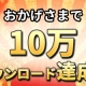 KakaoとNGELGAMES、『ロードオブダイス』がサービス5日で10万ダウンロードを突破 4万・6万DL突破記念イベントを急遽開催!