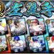 KONAMI、『プロ野球スピリッツA』で「2020 Series2」にSランク左翼手登場! グラシアルやウィーラーらが追加!