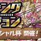 ガンホー、『パズドラ』で「ランキングダンジョン(春休みスペシャル杯)」を4月1日0時より開催!