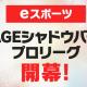 CyberZ、「RAGE Shadowverse Pro League 1-20 セカンドシーズン」第1節を10月20日11時より「OPENREC」より放送開始!