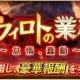 gumi、『ファントム オブ キル』で新イベント「セフィロトの業樹~怠惰、蠢動~」を公開 全50マップの連続クリアに挑戦!