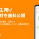 mikan、英単語アプリ『mikan』の有料コンテンツの一部を無料公開…新型コロナウイルスの影響による休校措置を受けて