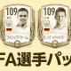 ネクソン、『EA SPORTS FIFA MOBILE』でFIFA選手パック/基本選手パック販売開始! ラウール、バラック、リトマネンらが登場