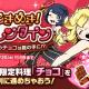 マーベラスとAiming、『ログレス物語』でバレンタインモデルの新武器を追加した「ときめき!バレンタインガチャ」を販売開始!