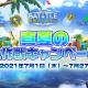 Special Gamez、『戦艦ファイナル』で「真夏の大作戦」キャンペーンを開催中!