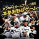 カラーズエンターテインメント、阪神タイガース承認・甲子園球場公認のバッティングゲーム『猛虎伝説』を2016シーズンバージョンにリニューアル