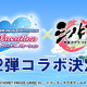 HONEY∞PARADE GAMES、『シノビマスター閃乱カグラNEWLINK』×『DEAD OR ALIVE Xtreme Venus Vacation』コラボを実施決定!