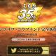 コーエーテクモ、『三國志』35周年の集大成となるスマホ用完全新作タイトルをシブサワ・コウブランドにて開発! 詳細は来年1月に発表予定