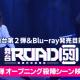 ブシロード、舞台『ROAD59 -新時代任侠特区-』よりオープニング殺陣シーン映像をYouTubeにて公開!