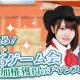 enish、『欅のキセキ』で新イベント「ウェスタンストーリー~車輪の向かう先~」を27日より開催!
