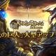 GAMEVIL COM2US Japan、『ドラゴンスラッシュ』で第5幕「鋼鉄の巨人」追加を含む大型アップデートを実施