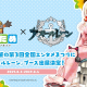 Yostar、『アズールレーン』が第3回全国エンタメまつり「ぜんため」に初参加決定! 8月3日~4日に岐阜県岐阜市で開催