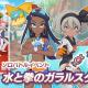 DeNAとポケモン、『ポケモンマスターズ EX』で「★5ルリナ&カジリガメ」登場! バディーズサーチににて