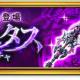 マーベラス、『剣と魔法のログレス いにしえの女神』で「滅剣ヴァニタスボックスガチャ」販売開始!!