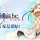enish、『De:Lithe』の韓国版を本日15時より正式リリース!