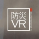 防災教育にVR  煙に巻かれた状態で部屋から脱出する「防災VR/火災編」が提供開始…Youtubeでもプレイ中のビデオが公開