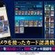KONAMI、『遊戯王ニューロン』を配信開始! デッキ登録、ライフポイント計算などが可能な『遊戯王OCG』公式サポートアプリ