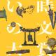 37games、アンダーグラウンド探検ゲーム『地下異聞録』に登場する2種類のお宝情報を公開!