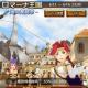 セガゲームス、『ポポロクロイス物語 ~ナルシアの涙と妖精の笛』で初の船団戦イベント「ロマーナ王国 –海の舞闘祭–」を開催!