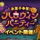 スクエニ、『DQタクト』でイベント「お菓子争奪!ハロウィンパーティー」を開始 イベント限定モンスター「おばけこぞう」がなかまに!