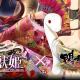 マーベラス、『閃乱カグラ NewWave Gバースト』でマイネットゲームス『幻獣姫』とのコラボを開始!