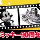 ガンホー、『ディズニー マジックキングダムズ』で「ミッキー90周年記念 フェス」を開催 「クラシックコスチューム」が解放に