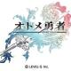 レベルファイブ、乙女系本格ファンタジーRPG『オトメ勇者』の配信予定を2017年12月中旬に決定!